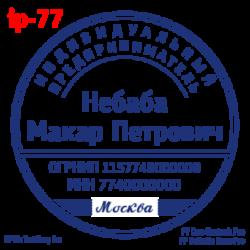 pechati_obrazec_ip-77-35b46bc03a