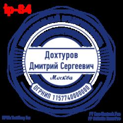 pechati_obrazec_ip-84-6118bb17e9