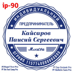 pechati_obrazec_ip-90-f97aed9387