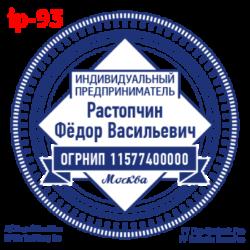 pechati_obrazec_ip-93-2d8fe98b27