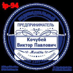 pechati_obrazec_ip-94-9b07947b5e