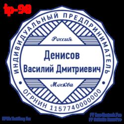 pechati_obrazec_ip-98-2059f874a8