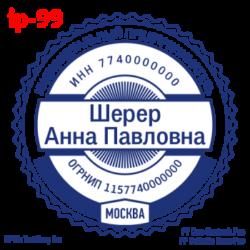 pechati_obrazec_ip-99-537b0b9754