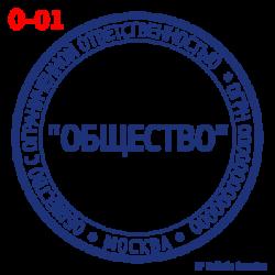 pechati_obrazec_ooo-01-d2a30bda43