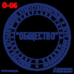pechati_obrazec_ooo-06-b40e4bdfcf