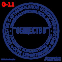 pechati_obrazec_ooo-11-cf063edf37