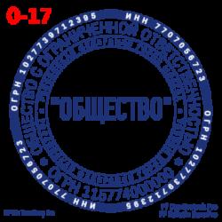 pechati_obrazec_ooo-17-d4ae303b67