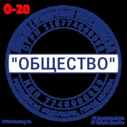 pechati_obrazec_ooo-20-1daf96ba8a