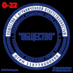 pechati_obrazec_ooo-22-330fc92a7a