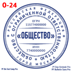 pechati_obrazec_ooo-24-aa5f193327.png