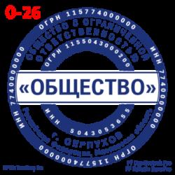 pechati_obrazec_ooo-26-098469bf99