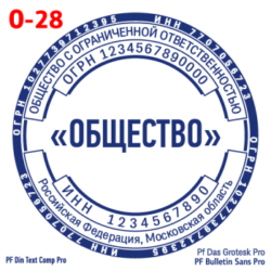 pechati_obrazec_ooo-28-7fe6d0a318