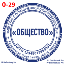 pechati_obrazec_ooo-29-e62dce33f4
