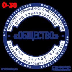 pechati_obrazec_ooo-30-3a28508247