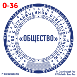 pechati_obrazec_ooo-36-5121cf7359.png