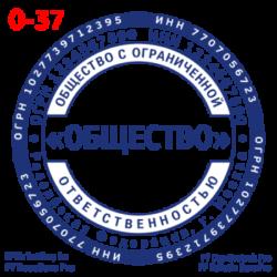 pechati_obrazec_ooo-37-aab74561a7
