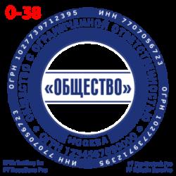 pechati_obrazec_ooo-38-ef46dd4e09