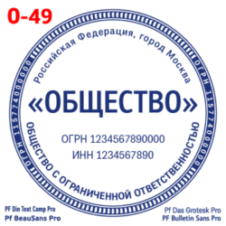 pechati_obrazec_ooo-49-c2e8c3c327