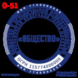 pechati_obrazec_ooo-51-41d12e6cce
