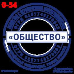 pechati_obrazec_ooo-54-1e97d68a6a