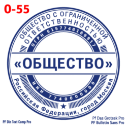 pechati_obrazec_ooo-55-5b3132d018