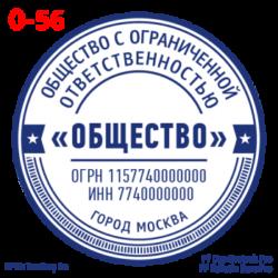 pechati_obrazec_ooo-56-01943bc789