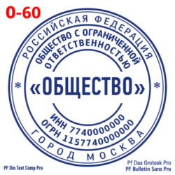 pechati_obrazec_ooo-60-536e222c51