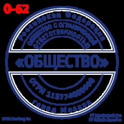 pechati_obrazec_ooo-62-9bae23973a