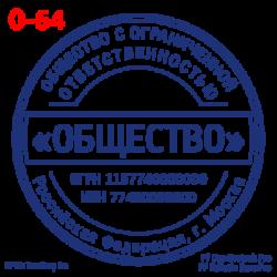 pechati_obrazec_ooo-64-1cc75eef5a