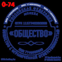 pechati_obrazec_ooo-74-e7b82da696