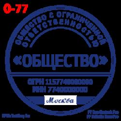 pechati_obrazec_ooo-77-b7e4b5a799