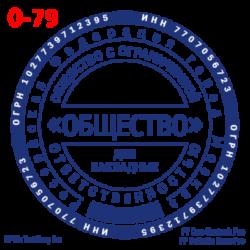 pechati_obrazec_ooo-79-8a9e0041b7