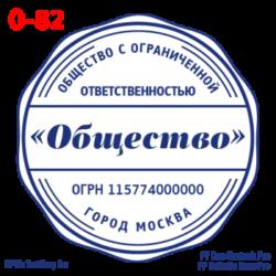 pechati_obrazec_ooo-82-d68d556ac9