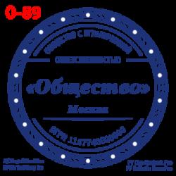 pechati_obrazec_ooo-89-0ce2069351