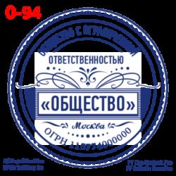 pechati_obrazec_ooo-94-647380384c