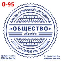 pechati_obrazec_ooo-95-0514b942ee