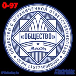 pechati_obrazec_ooo-97-bc4c573cbf
