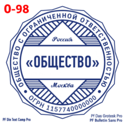 pechati_obrazec_ooo-98-38486903f1