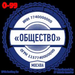 pechati_obrazec_ooo-99-3cf8dcd1bc
